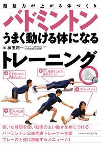 バドミントン うまく動ける体になるトレーニング