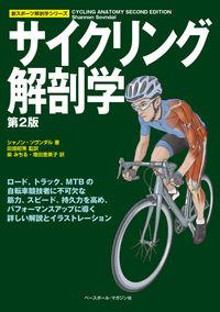 サイクリング解剖学第2版