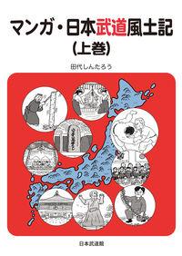 5月13日発売 ベースボール・マガジン社 マンガ・日本武道風土記(上巻) 田代しんたろう