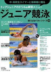 ジュニア競泳 : 中・高校生スイマーと指導者に贈るトップジュニアのドリル&練習メニュー : 強くなるドリル・シリーズ 28