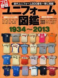 プロ野球ユニフォーム図鑑 1934~2013 : 歴代ユニフォーム800着を一挙に掲載 B.B.MOOK