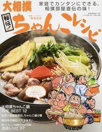秘伝!大相撲ちゃんこレシピ / 家庭でカンタンにできる、相撲部屋直伝の味!
