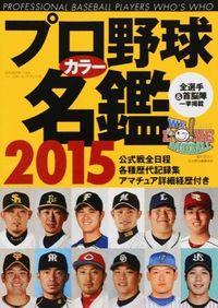 プロ野球カラー名鑑 2015