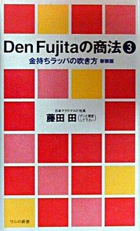 Den Fujitaの商法 3