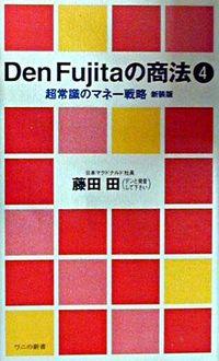 Den Fujitaの商法 4