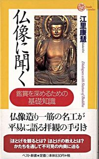 仏像に聞く / 鑑賞を深めるための基礎知識
