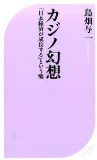 カジノ幻想 / 「日本経済が成長する」という嘘