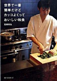 世界で一番簡単だけどカッコよくっておいしい和食