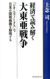 経済で読み解く大東亜戦争 / 「ジオ・エコノミクス」で日米の開戦動機を解明する