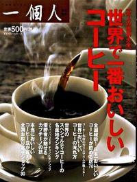 世界で一番おいしいコーヒー / 大人の珈琲大全