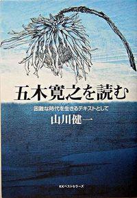 五木寛之/山川健一『五木寛之を読む : 困難な時代を生きるテキストとして』表紙