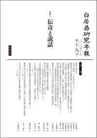 白居易研究年報 第19号