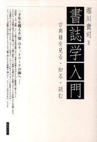 書誌学入門 / 古典籍を見る・知る・読む