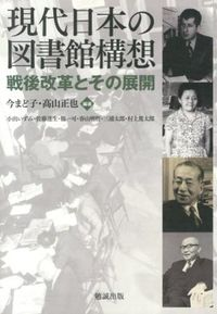 現代日本の図書館構想 / 戦後改革とその展開