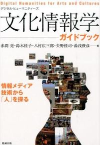 文化情報学ガイドブック / 情報メディア技術から「人」を探る
