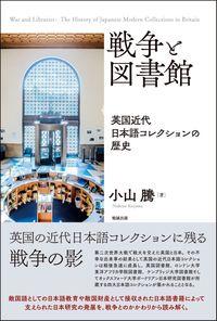 戦争と図書館