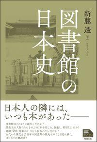 図書館の日本史 (ライブラリーぶっくす)
