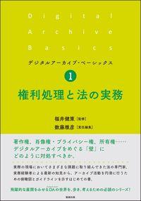 権利処理と法の実務 デジタルアーカイブ・ベーシックス 1