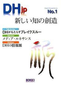 DHjp no.1