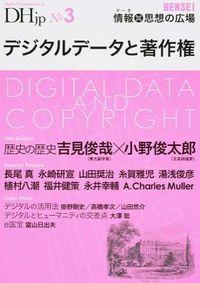 デジタルデータと著作権 : DHjp No.3