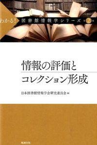 わかる!図書館情報学シリーズ 第2巻