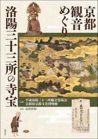 京都観音めぐり 洛陽三十三所の寺宝