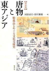 唐物と東アジア 新装版 / 舶載品をめぐる文化交流史