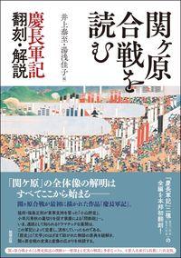 関ヶ原合戦を読む 慶長軍記 翻刻・解説