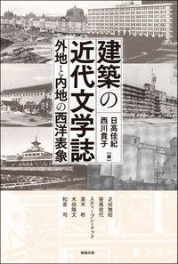 建築の近代文学誌 外地と内地の西洋表象