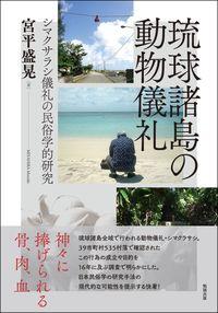 琉球諸島の動物儀礼