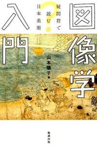 図像学入門 / 疑問符で読む日本美術