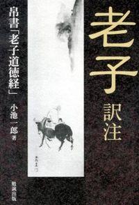老子訳注 / 帛書「老子道徳経」