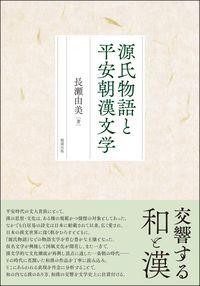 源氏物語と平安朝漢文学