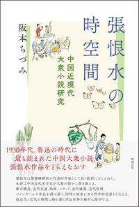 張恨水の時空間 中国近現代大衆小説研究