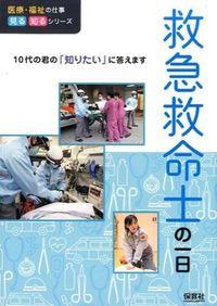 救急救命士の一日 (医療・福祉の仕事 見る知るシリーズ)