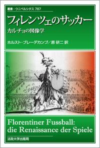 フィレンツェのサッカー / カルチョの図像学