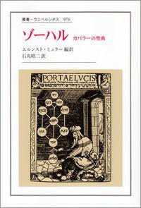 ゾーハル カバラーの聖典