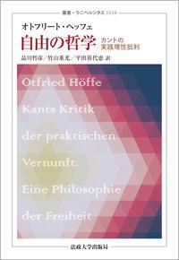 自由の哲学 カントの実践理性批判