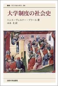 大学制度の社会史 新装版 (叢書・ウニベルシタス)