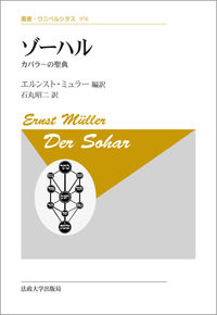 ゾーハル 新装版 / カバラーの聖典