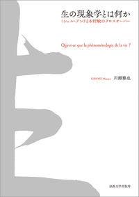 生の現象学とは何か