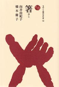 箸:ものと人間の文化史 102
