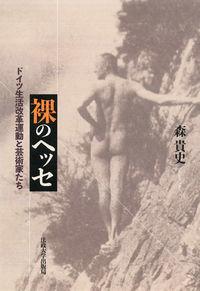 裸のヘッセ