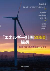 「エネルギー計画2050」構想