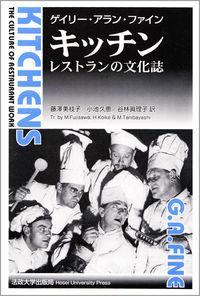 キッチン / レストランの文化誌