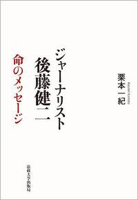 ジャーナリスト後藤健二 / 命のメッセージ