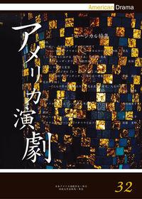 アメリカ演劇 32 ミュージカル特集