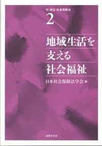 新・講座社会保障法 第2巻