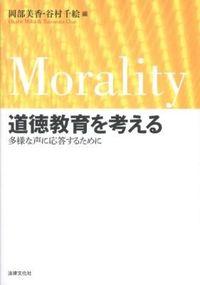 道徳教育を考える / 多様な声に応答するために