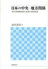 日本の中央ー地方関係 / 現代型集権体制の起源と福祉国家